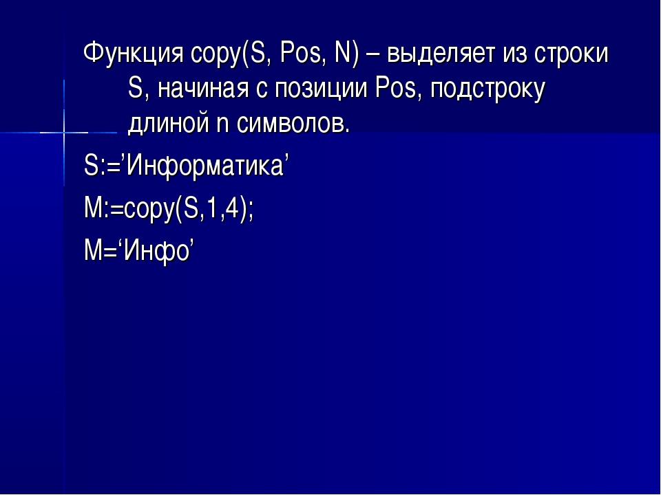 Функция copy(S, Pos, N) – выделяет из строки S, начиная с позиции Pos, подстр...