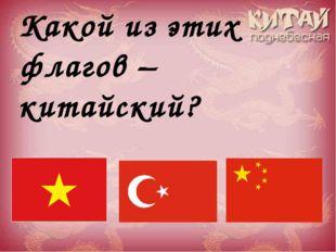 Какой из этих флагов – китайский?