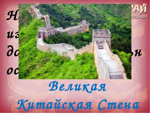 Назовите самую известную достопримечательность Китая Великая Китайская Стена