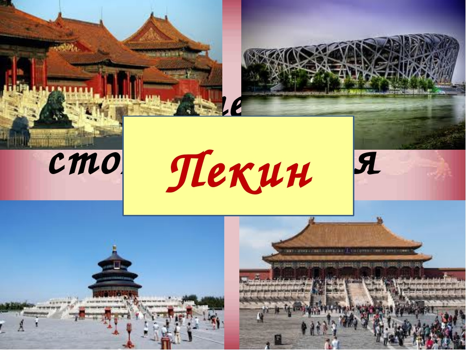 Назовите столицу Китая Пекин