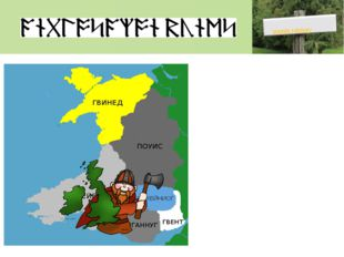 In 407 A.D. Wales was again under the Anglo-Saxon attack. When raiders and se