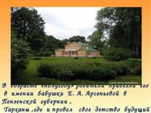 В возрасте «полугоду» родители привезли его в имении бабушки Е. А. Арсеньевой