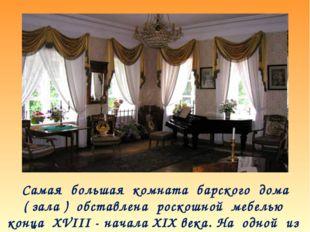 Самая большая комната барского дома ( зала ) обставлена роскошной мебелью кон