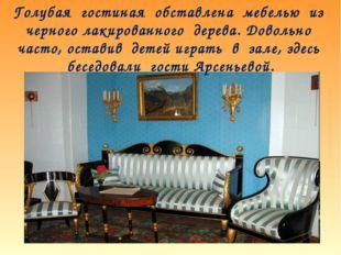 Голубая гостиная обставлена мебелью из черного лакированного дерева. Довольно
