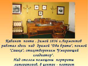 """Кабинет поэта . Зимой 1836 г.Лермонтов работал здесь над драмой """"Два брата"""","""