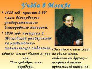 Учёба в Москве 1828 год- принят в IV класс Московского университетского благо