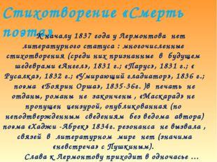 Стихотворение «Смерть поэта» К началу 1837 года у Лермонтова нет литературног