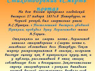 Стихотворение «Смерть поэта» На всю Россию прогремел злодейский выстрел: 27 я