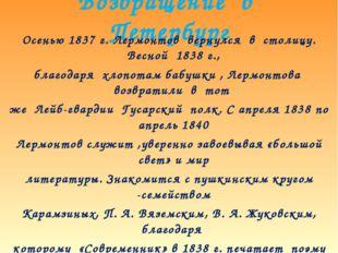 Возвращение в Петербург Осенью 1837 г. Лермонтов вернулся в столицу. Весной 1