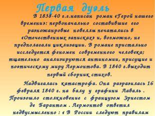 Первая дуэль В 1838-40 г.г.написан роман «Герой нашего времени»: первоначал