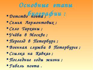 Основные этапы биографии : Детство поэта ; Семья Лермонтовых ; Село Тарханы ;