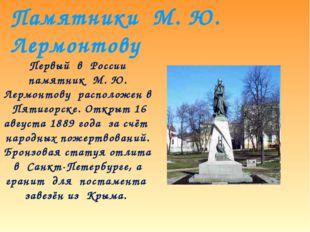Памятники М. Ю. Лермонтову Первый в России памятник М. Ю. Лермонтову располож