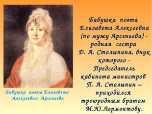 Бабушка поэта Елизавета Алексеевна Арсеньева Бабушка поэта Елизавета Алексеев