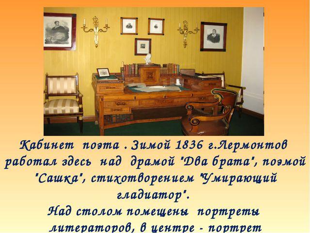 """Кабинет поэта . Зимой 1836 г.Лермонтов работал здесь над драмой """"Два брата"""",..."""
