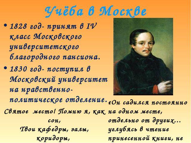 Учёба в Москве 1828 год- принят в IV класс Московского университетского благо...
