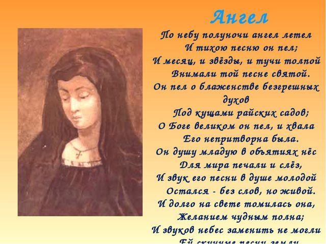 По небу полуночи ангел летел И тихою песню он пел; И месяц, и звёзды, и тучи...