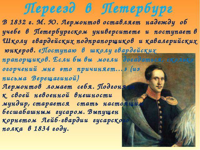 Переезд в Петербург В 1832 г. М. Ю. Лермонтов оставляет надежду об учебе в Пе...