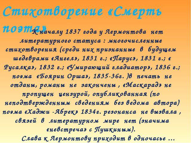 Стихотворение «Смерть поэта» К началу 1837 года у Лермонтова нет литературног...