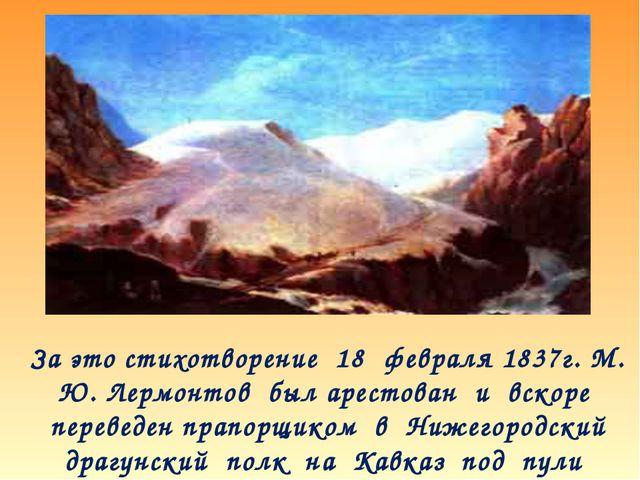 За это стихотворение 18 февраля 1837г. М. Ю. Лермонтов был арестован и вскор...