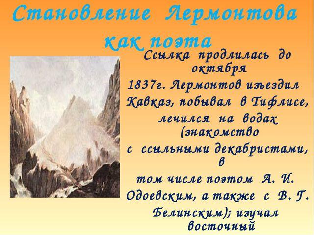 Становление Лермонтова как поэта Ссылка продлилась до октября 1837г. Лермонто...