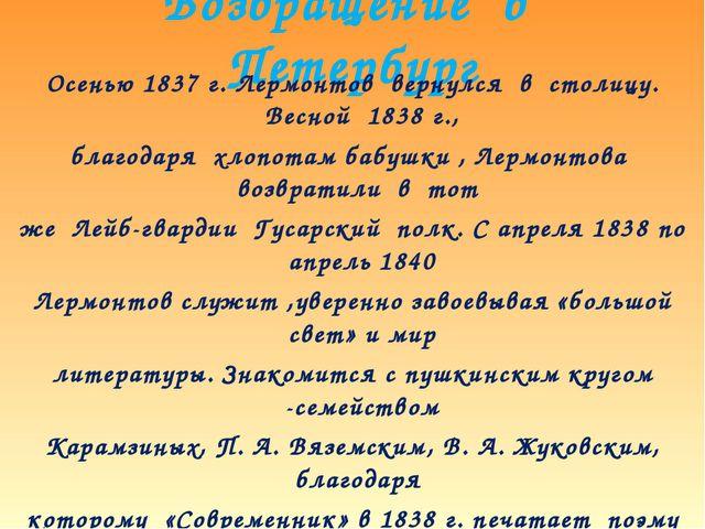 Возвращение в Петербург Осенью 1837 г. Лермонтов вернулся в столицу. Весной 1...