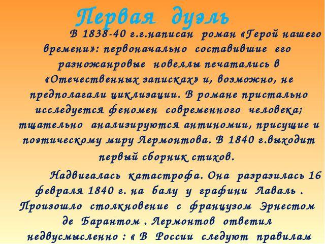 Первая дуэль В 1838-40 г.г.написан роман «Герой нашего времени»: первоначал...