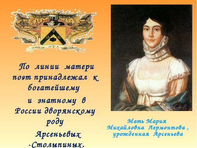 По линии матери поэт принадлежал к богатейшему и знатному в России дворянско...