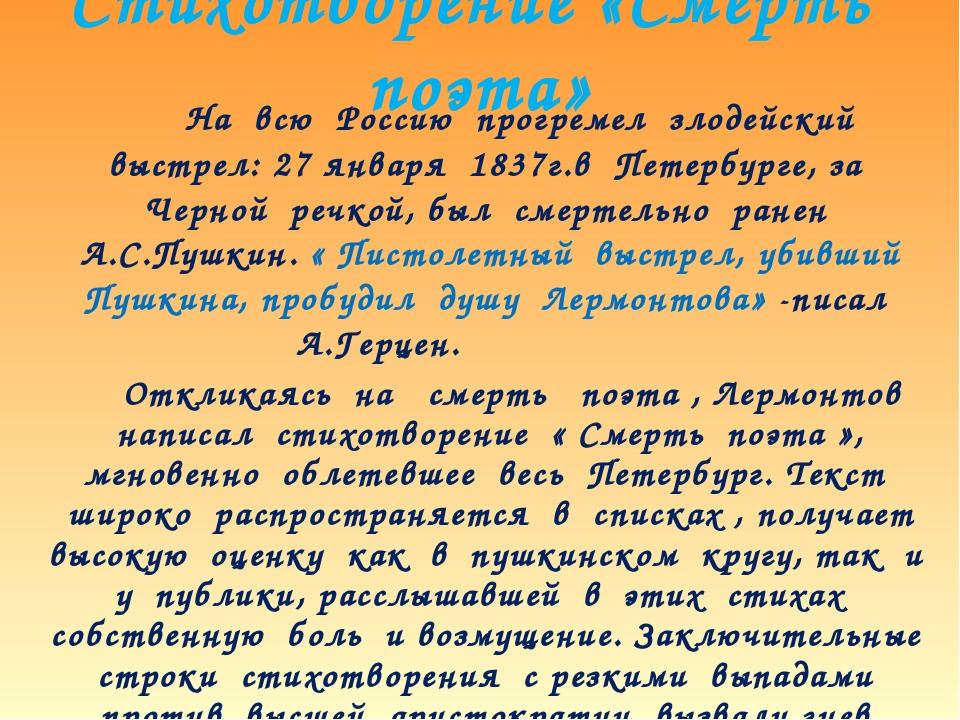 Стихотворение «Смерть поэта» На всю Россию прогремел злодейский выстрел: 27 я...
