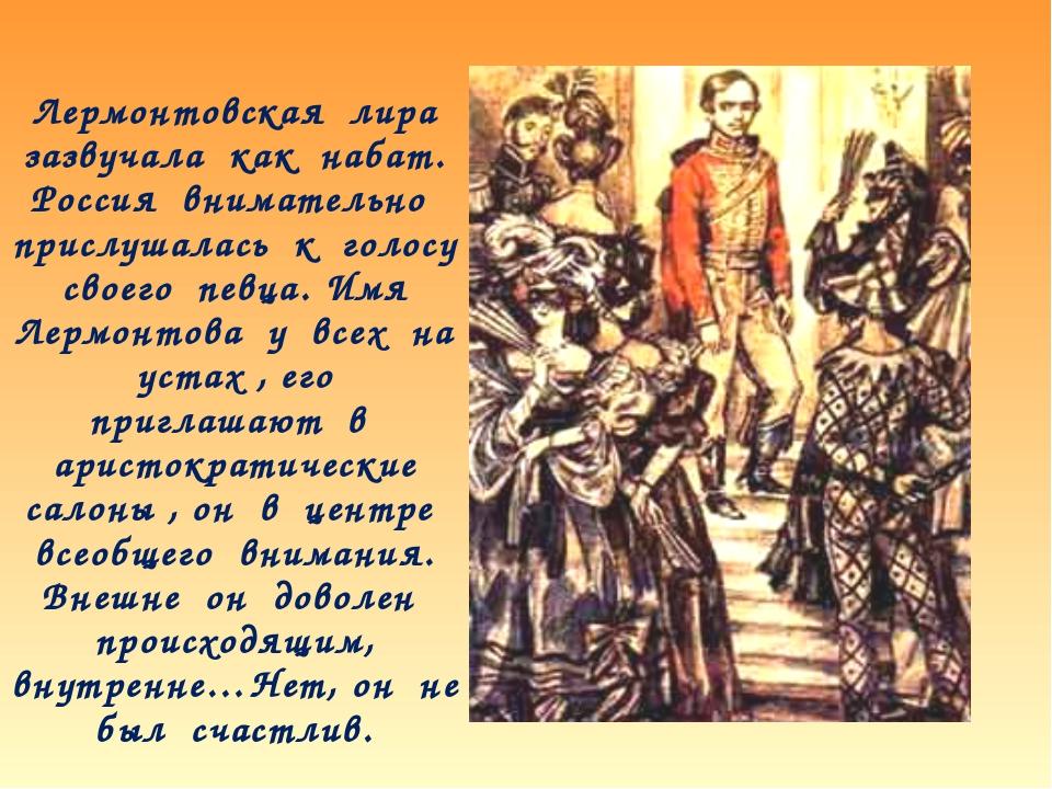 Лермонтовская лира зазвучала как набат. Россия внимательно прислушалась к го...
