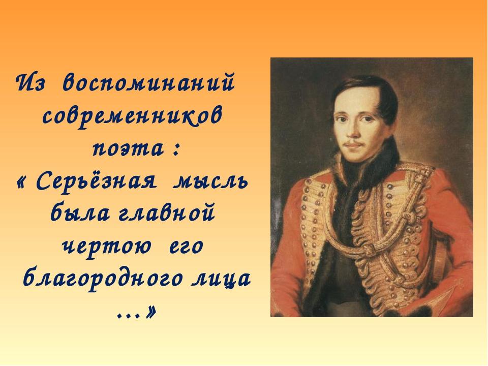 Из воспоминаний современников поэта : « Серьёзная мысль была главной чертою е...