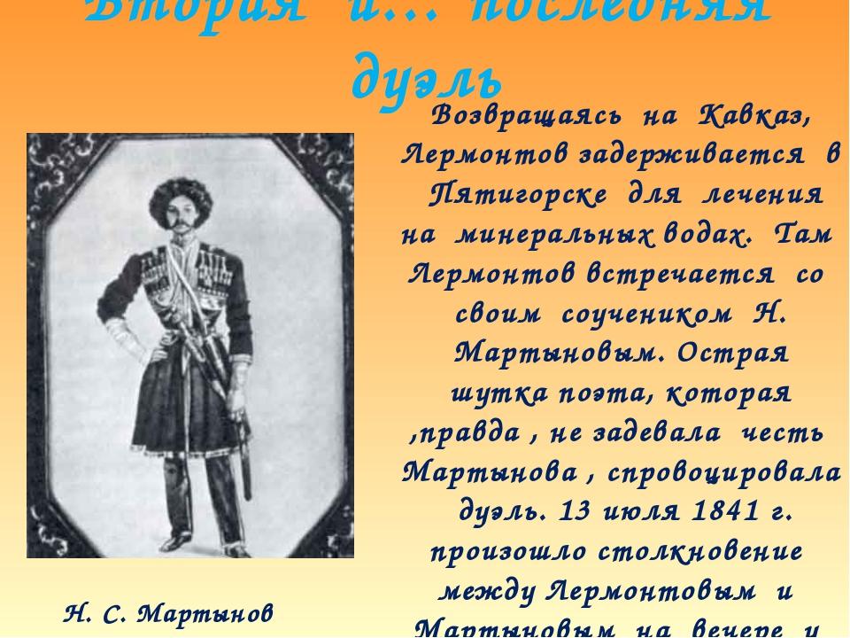 Вторая и… последняя дуэль Возвращаясь на Кавказ, Лермонтов задерживается в П...