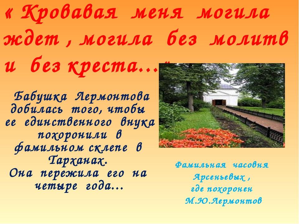 Бабушка Лермонтова добилась того, чтобы ее единственного внука похоронили в...
