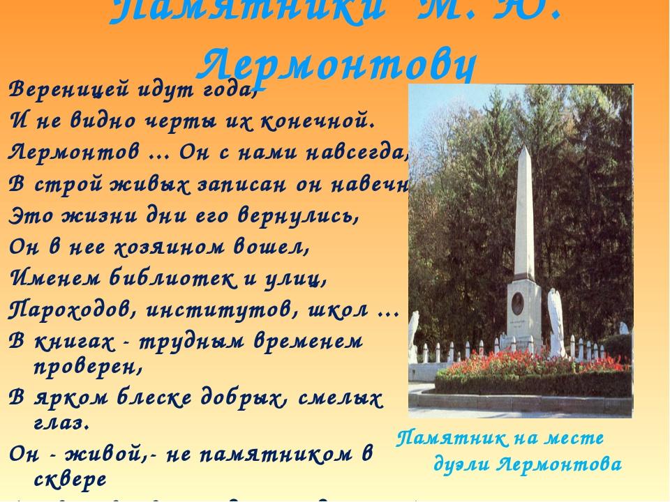 Памятники М. Ю. Лермонтову Вереницей идут года, И не видно черты их конечной....