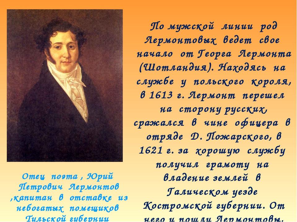 По мужской линии род Лермонтовых ведет свое начало от Георга Лермонта (Шотлан...