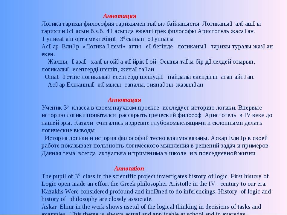 Аннотация Логика тарихы философия тарихымен тығыз байланысты. Логиканың алға...