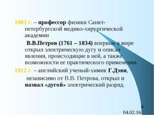 1802 г. – профессор физики Санкт-петербургской медико-хирургической академии