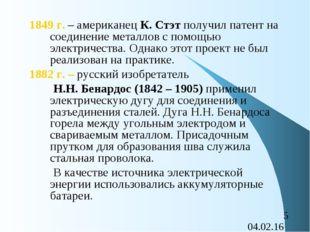 1849 г. – американец К. Стэт получил патент на соединение металлов с помощью