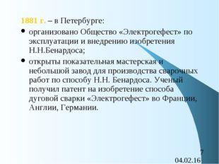 1881 г. – в Петербурге: организовано Общество «Электрогефест» по эксплуатации
