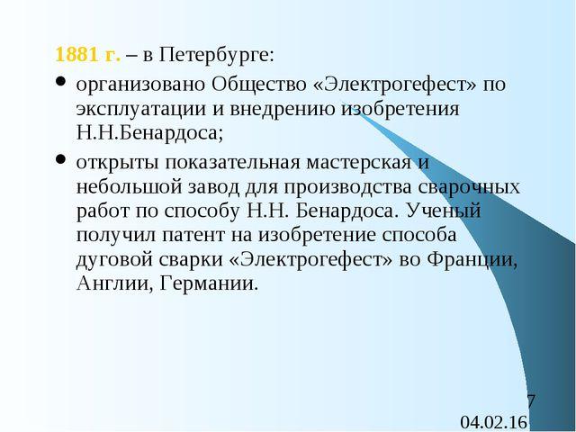 1881 г. – в Петербурге: организовано Общество «Электрогефест» по эксплуатации...