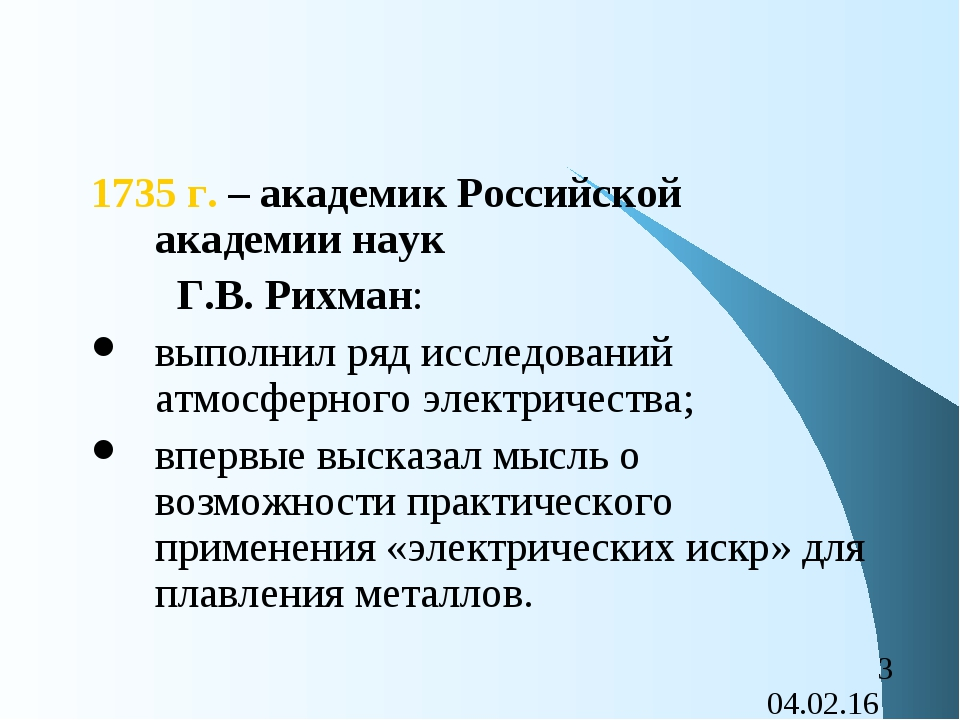 1735 г. – академик Российской академии наук Г.В. Рихман: выполнил ряд исслед...