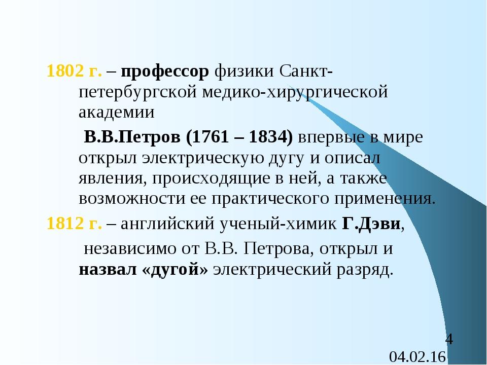 1802 г. – профессор физики Санкт-петербургской медико-хирургической академии...