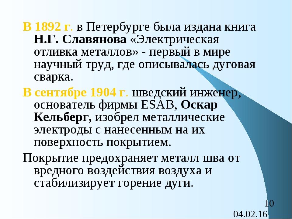 В 1892 г. в Петербурге была издана книга Н.Г. Славянова «Электрическая отливк...
