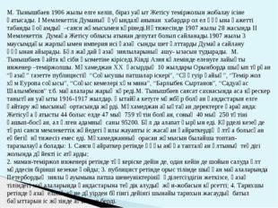 М. Тынышбаев 1906 жылы елге келіп, біраз уақыт Жетісу теміржолын жобалау ісін