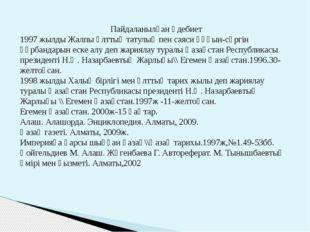 Пайдаланылған әдебиет 1997 жылды Жалпы ұлттық татулық пен саяси құғын-сүргін