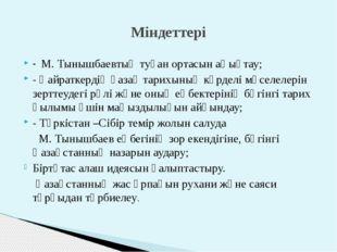 - М. Тынышбаевтың туған ортасын аңықтау; - Қайраткердің қазақ тарихының күрде