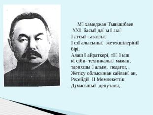 Мұхамеджан Тынышбаев XXғ басыңдағы қазақ ұлттық- азаттық қозғалысының жетекш