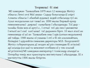 Теориялық бөлімі Мұхамеджан Тынышбаев 1879 жыл 12 мамырда Жетісу облысы Лепс