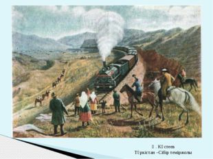 Ә. Кәстеев Түркістан –Сібір теміржолы