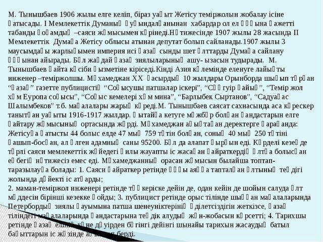 М. Тынышбаев 1906 жылы елге келіп, біраз уақыт Жетісу теміржолын жобалау ісін...