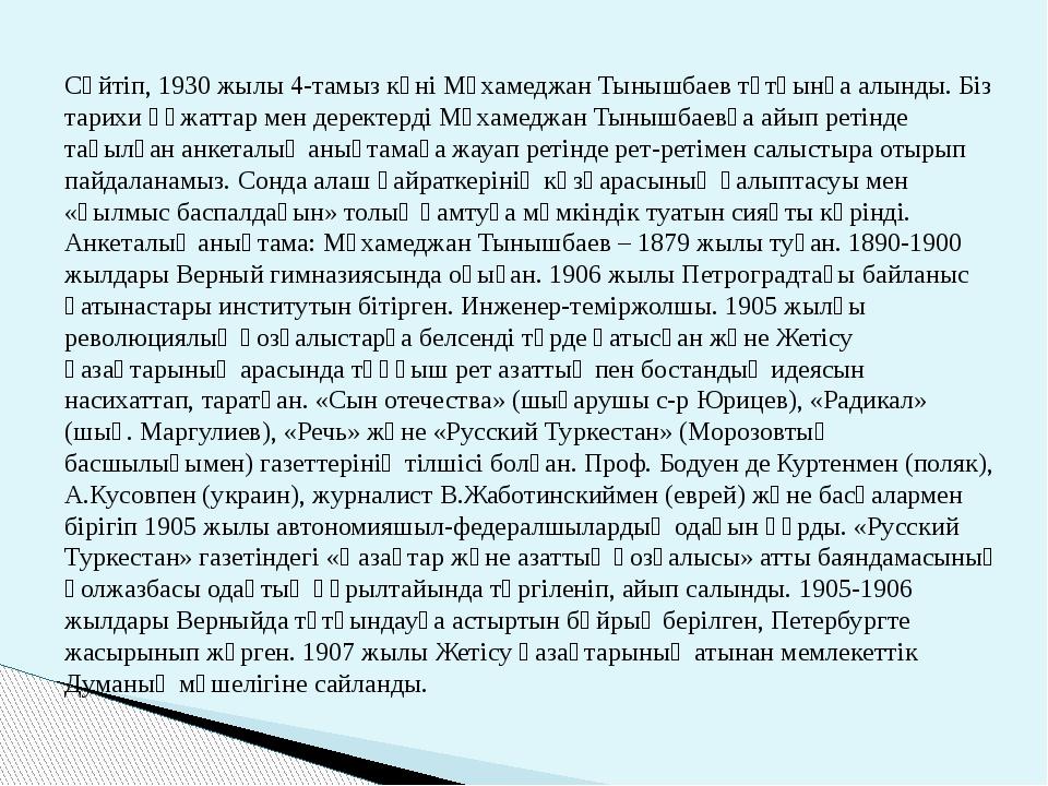 Сөйтiп, 1930 жылы 4-тамыз күнi Мұхамеджан Тынышбаев тұтқынға алынды. Бiз тари...